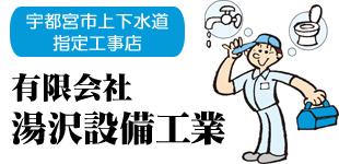 有限会社湯沢設備工業ロゴ