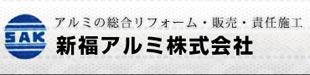 新福アルミ株式会社ロゴ