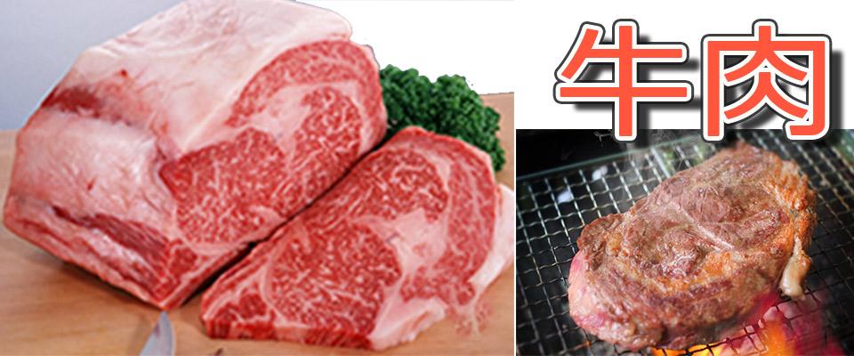 板橋区 株式会社アダチヤの牛肉