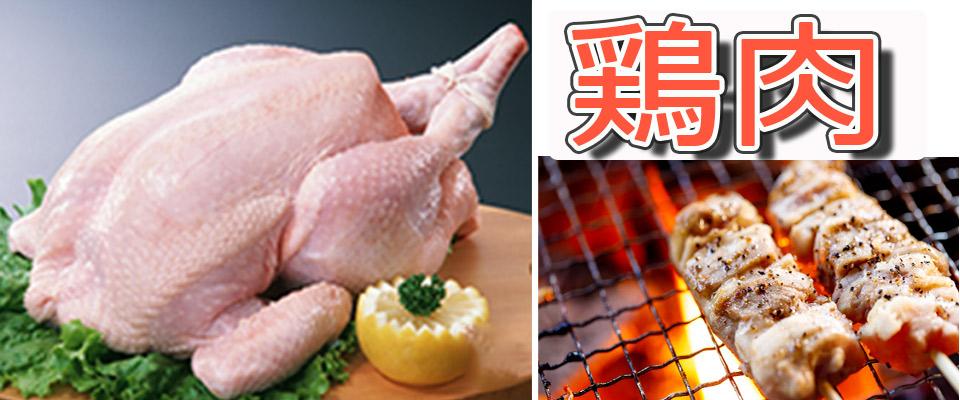板橋区 株式会社アダチヤの鶏肉