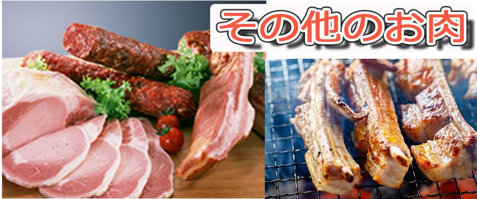 板橋区 株式会社アダチヤその他のお肉