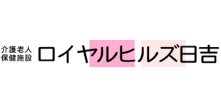 富田病院介護老人保健施設ロイヤルヒルズ日吉ロゴ