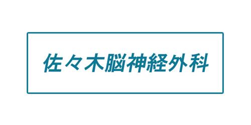 佐々木脳神経外科ロゴ