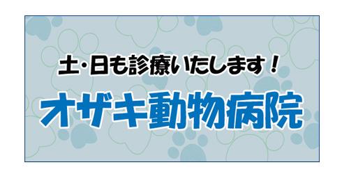 オザキ動物病院ロゴ