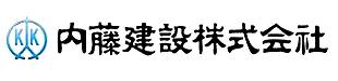 内藤建設株式会社ロゴ