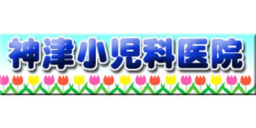 神津小児科医院ロゴ