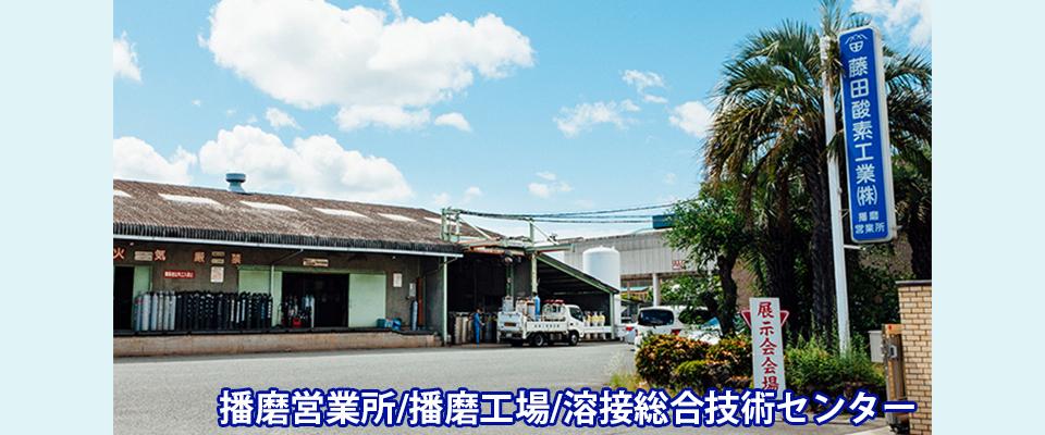 兵庫県神戸市 藤田酸素工業株式会社
