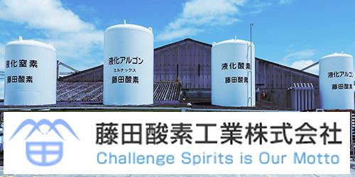 藤田酸素工業株式会社ロゴ