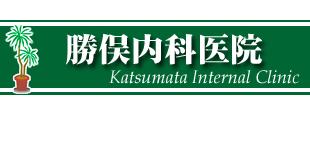 勝俣内科医院ロゴ