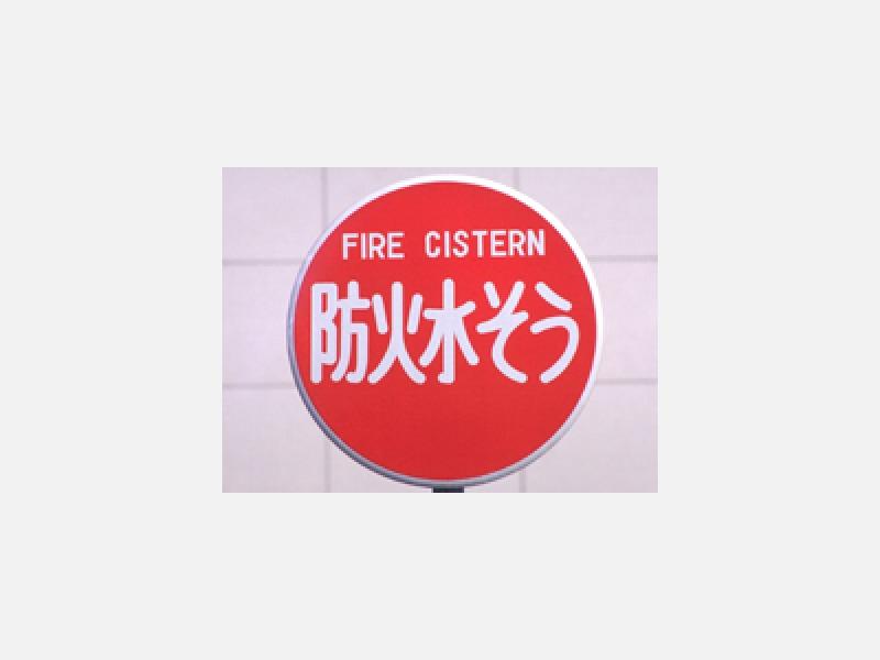 ◆消防設備ならおまかせ