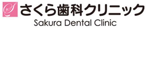 さくら歯科クリニックロゴ