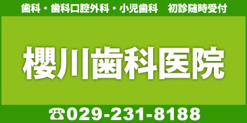 櫻川歯科医院ロゴ