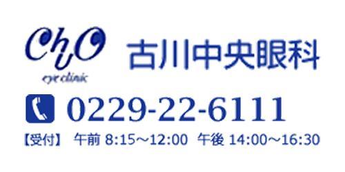 古川中央眼科ロゴ