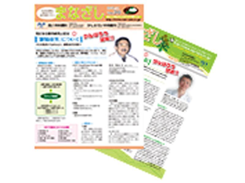 機関誌「まなざし」を発行