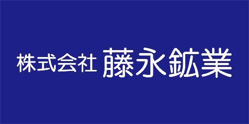 株式会社藤永鉱業ロゴ