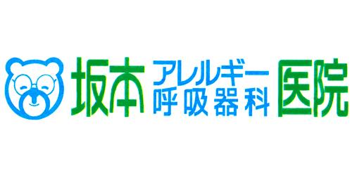 坂本アレルギー呼吸器科医院ロゴ
