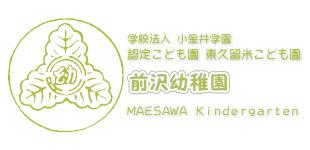 前沢幼稚園ロゴ