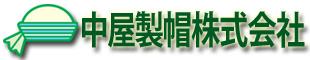 中屋製帽株式会社ロゴ
