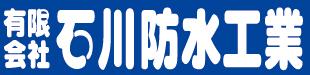有限会社石川防水工業ロゴ