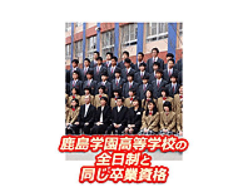 全日制と全く同じ卒業資格/品川駅徒歩3分の通信制高校