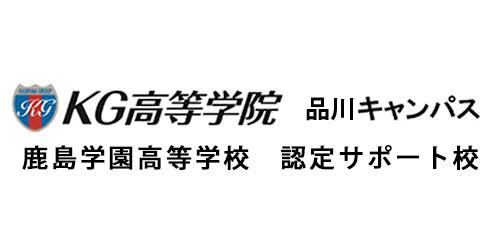 KG高等学院・品川キャンパスロゴ