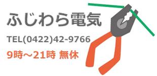 ふじわら電気ロゴ