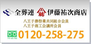 株式会社伊藤祐次商店ロゴ