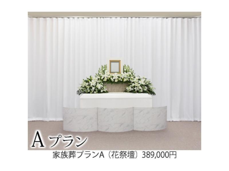 家族葬プランA(花祭壇) 389,000円