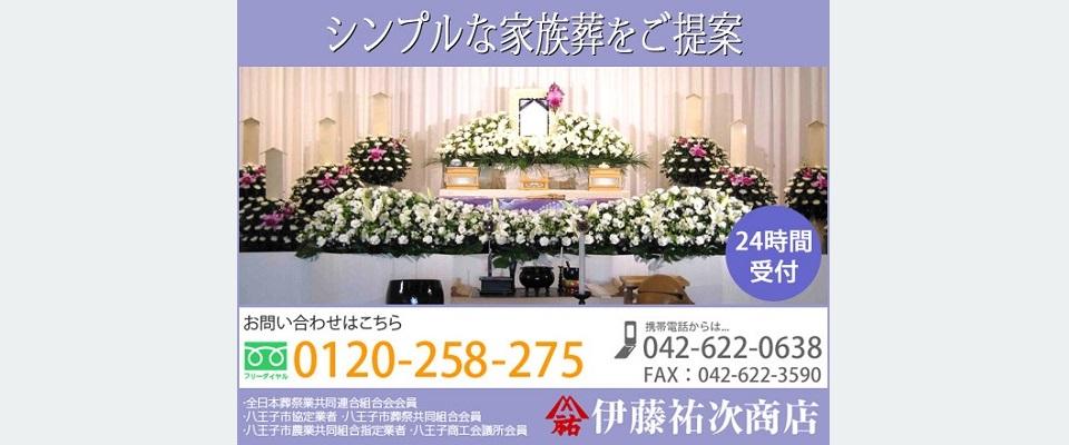 八王子市 葬祭業 株式会社伊藤祐次商店 葬式 社葬