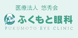 ふくもと眼科ロゴ