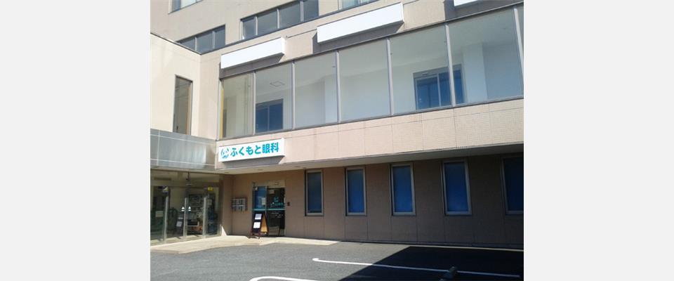 入間市の眼科 仏子駅より徒歩15分 ふくもと眼科
