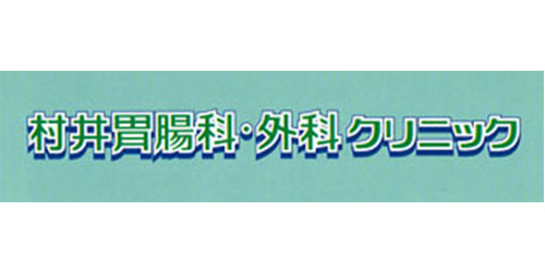 村井胃腸科外科クリニックロゴ