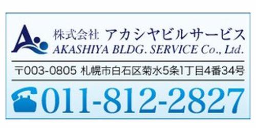 株式会社アカシヤビルサービスロゴ