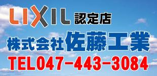 株式会社佐藤工業ロゴ