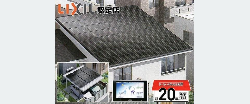 鎌ケ谷市 ソーラーシステム ブロック 太陽光発電