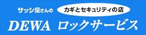 DEWAロックサービスロゴ