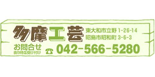多摩工芸ロゴ