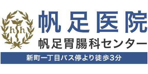 帆足医院ロゴ
