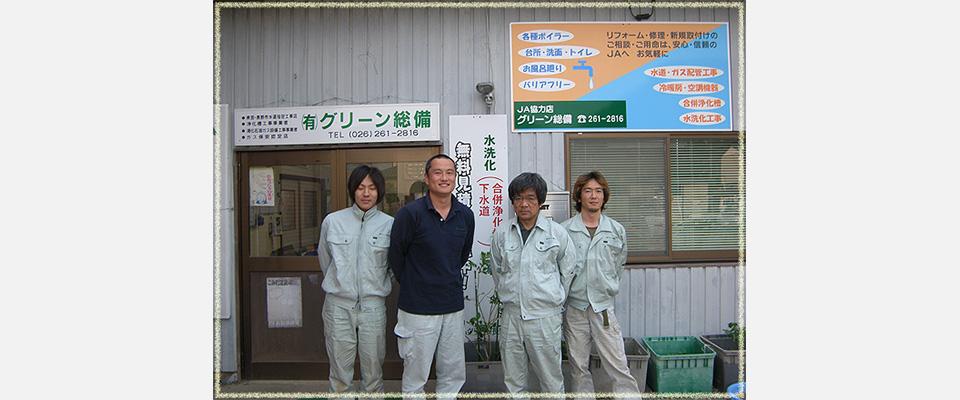 水回りのメンテナンスは長野市松代 グリーン総備