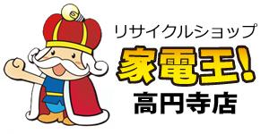 リサイクルショップ家電王高円寺店ロゴ