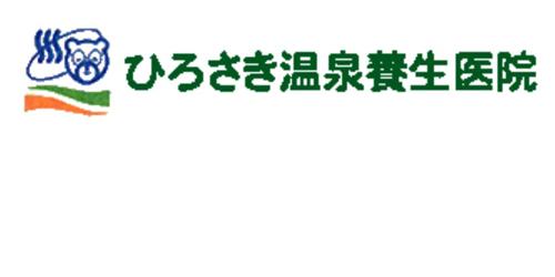 ひろさき温泉養生医院ロゴ