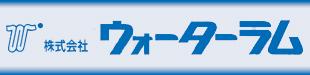 株式会社ウォーターラムロゴ