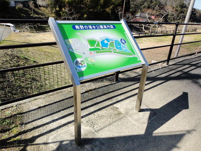 長南町様 熊野の清水公園案内板