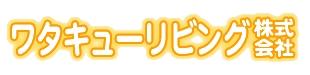 ワタキューリビング株式会社ロゴ