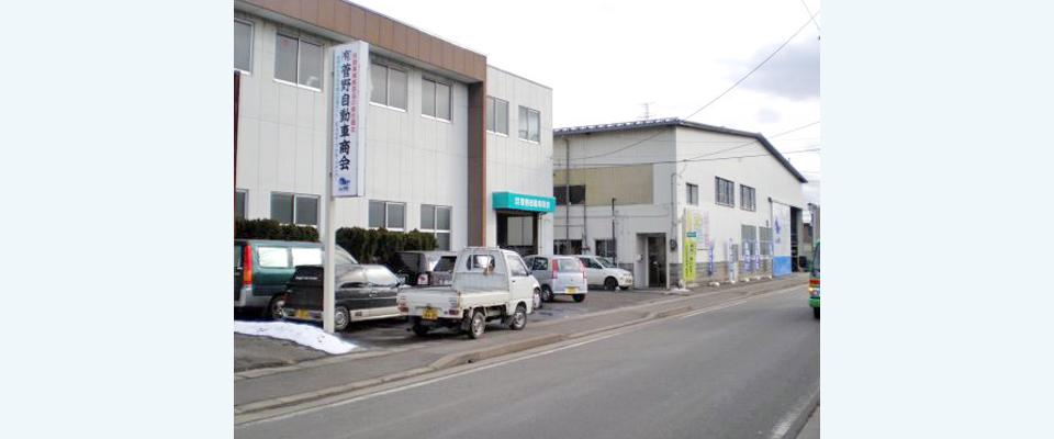 福島市 中古部品 リサイクルパーツ 菅野自動車商会
