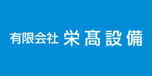有限会社栄髙設備ロゴ
