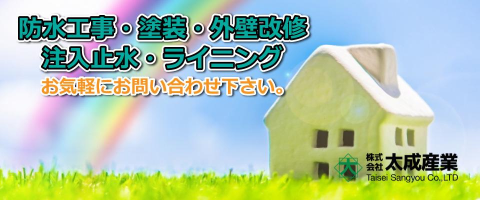 長崎市の塗装・防水工事は株式会社 太成産業