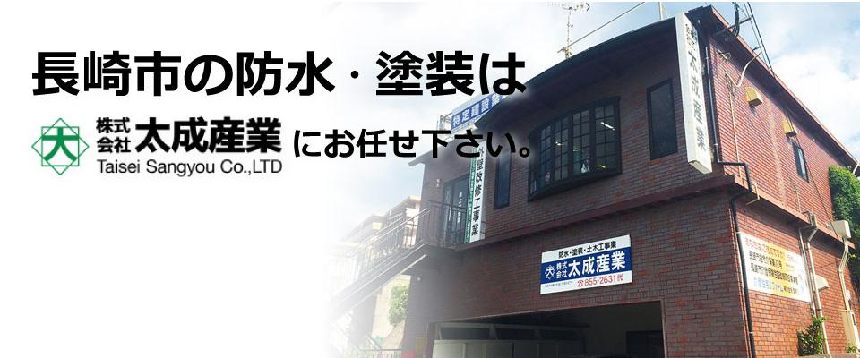 長崎市の建築会社 太成産業