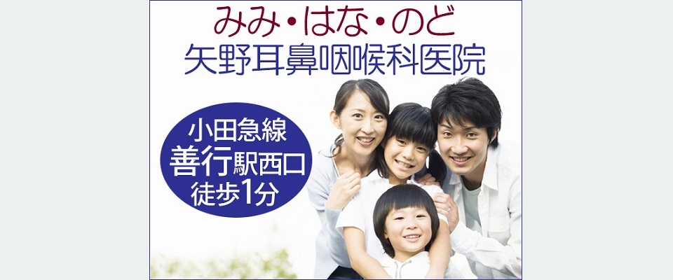 藤沢市 善行駅 耳鼻科 矢野耳鼻咽喉科医院