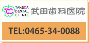 武田歯科医院ロゴ